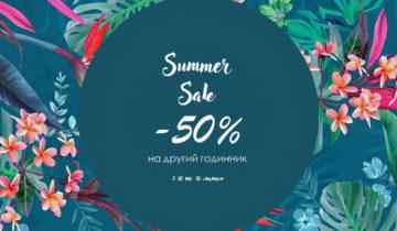 Акція Завершена Hot Summer Sale -50% до 31\07