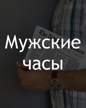 Мужские часы купить киев