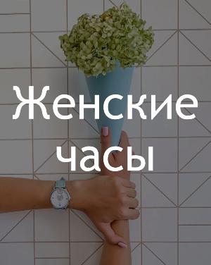 женские часы купить Киев