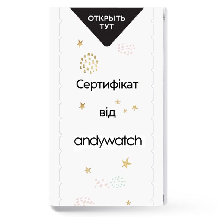 Подарунковий сертифікат andywatch